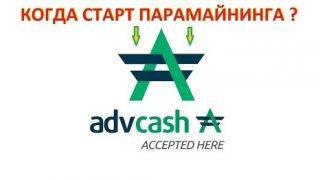 Advcash запустит свой парамайнинг в 2020 году?